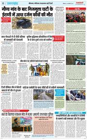 Uttarakhand Kesari 2021-01-14