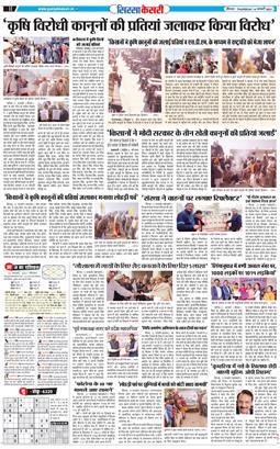 Haryana Sirsa Kesari 2021-01-14