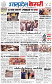 Uttar Pradesh Kesari 2021-01-14