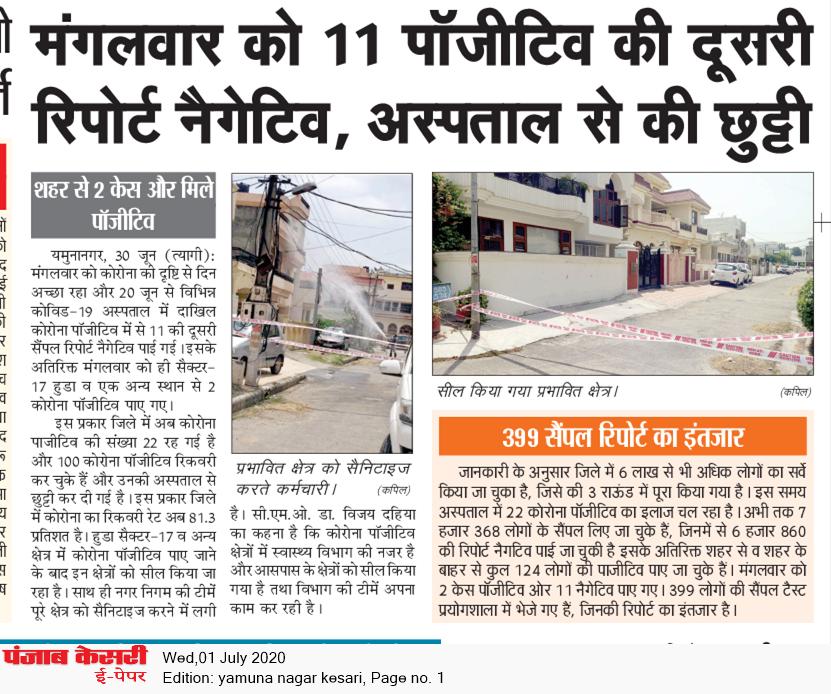 Yamuna Nagar Kesari 7/1/2020 12:00:00 AM