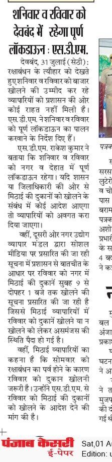Uttar Pradesh Kesari 8/1/2020 12:00:00 AM