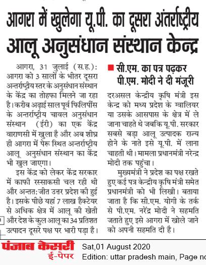 Uttar Pradesh Main 8/1/2020 12:00:00 AM