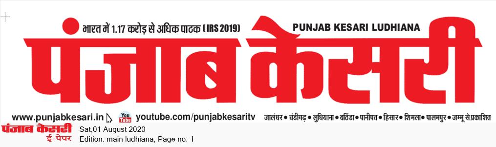 Main Ludhiana 8/1/2020 12:00:00 AM