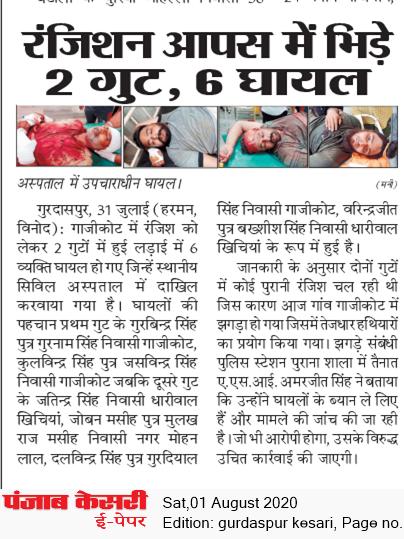 Gurdaspur Kesari 8/1/2020 12:00:00 AM