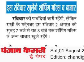 Chandigarh Main 8/1/2020 12:00:00 AM