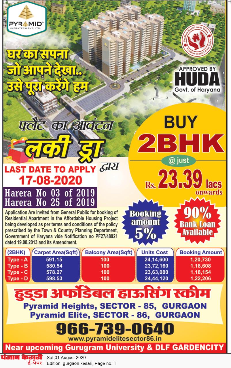 Gurgaon Kesari 8/1/2020 12:00:00 AM