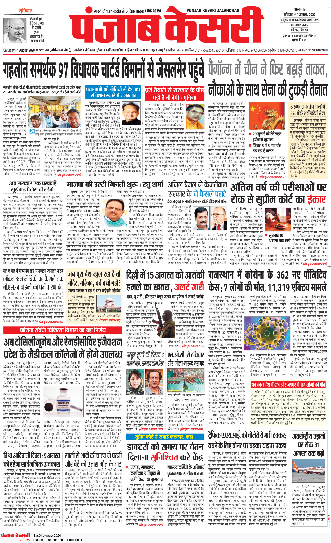 Rajasthan Main 8/1/2020 12:00:00 AM