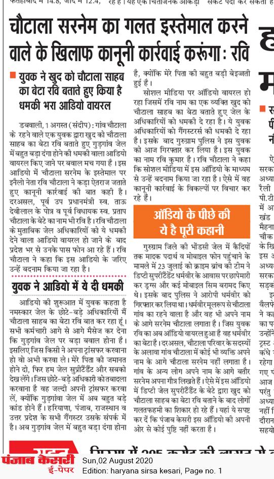 Haryana Sirsa Kesari 8/2/2020 12:00:00 AM