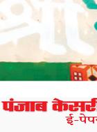 Haryana Sirsa Kesari 8/6/2020 12:00:00 AM