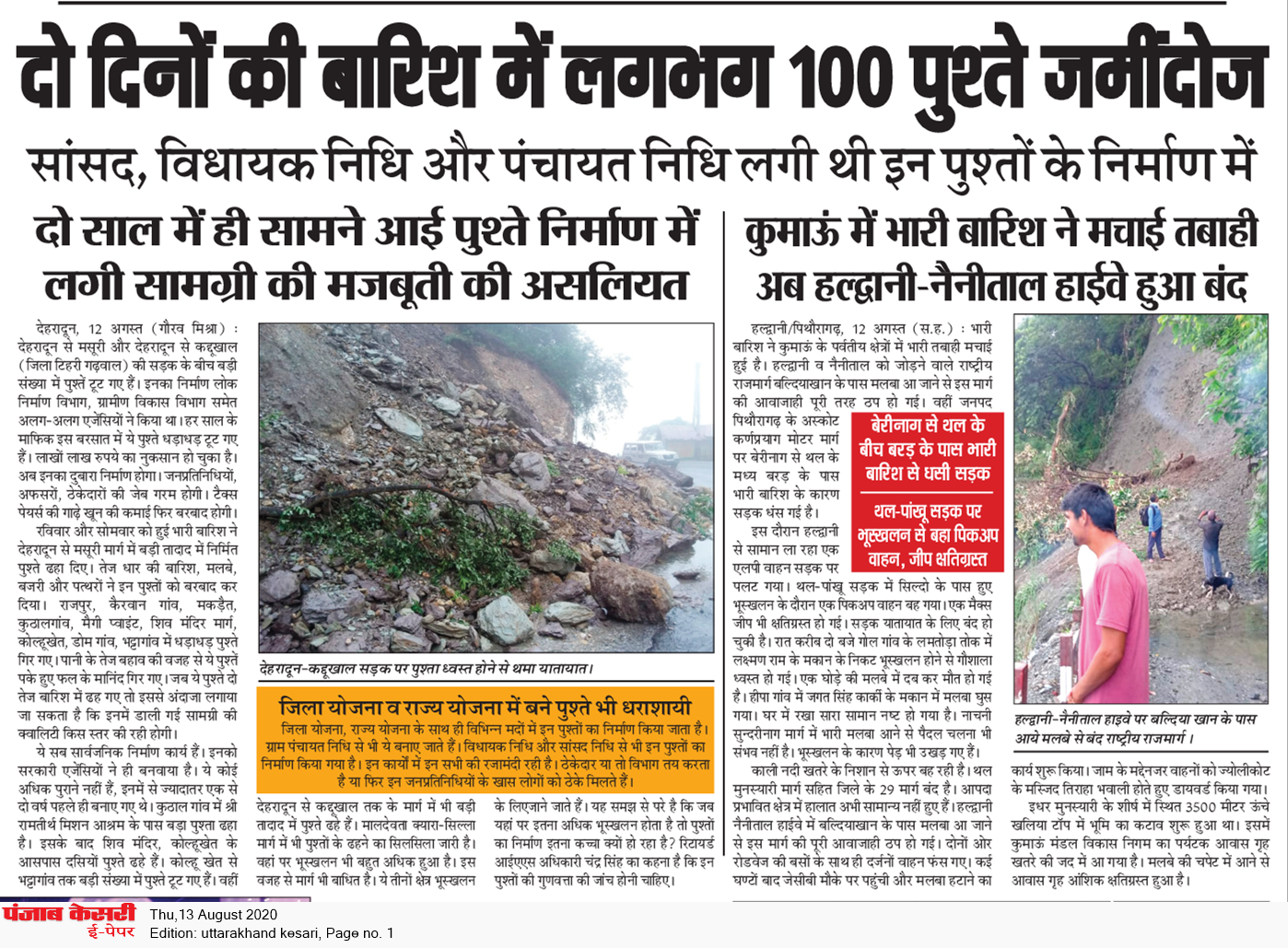Uttarakhand Kesari 8/13/2020 12:00:00 AM