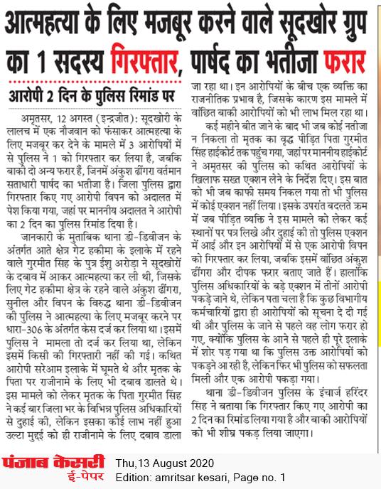 Amritsar Kesari 8/13/2020 12:00:00 AM