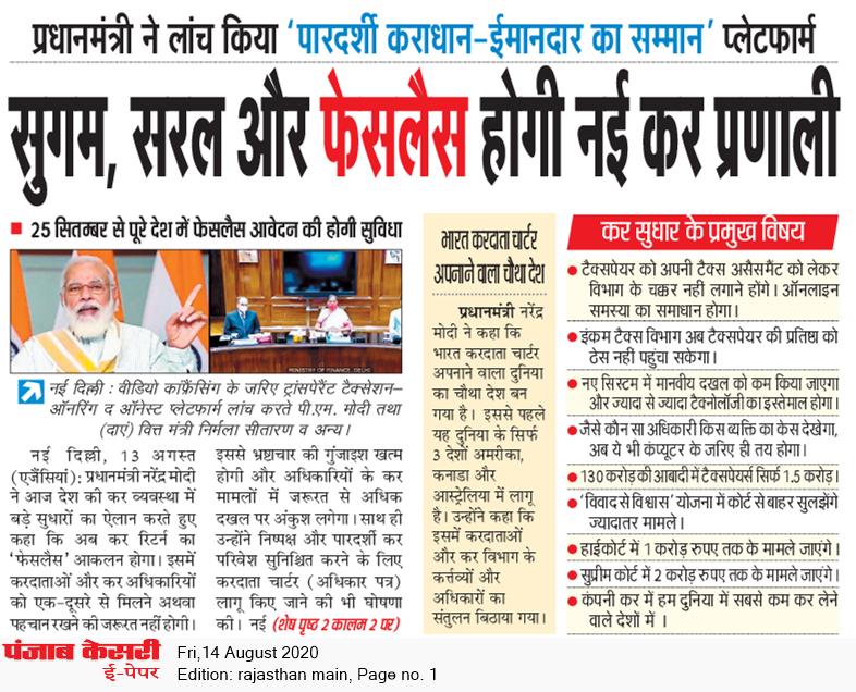 Rajasthan Main 8/14/2020 12:00:00 AM