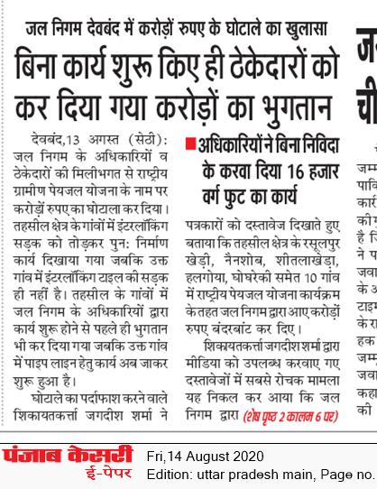 Uttar Pradesh Main 8/14/2020 12:00:00 AM