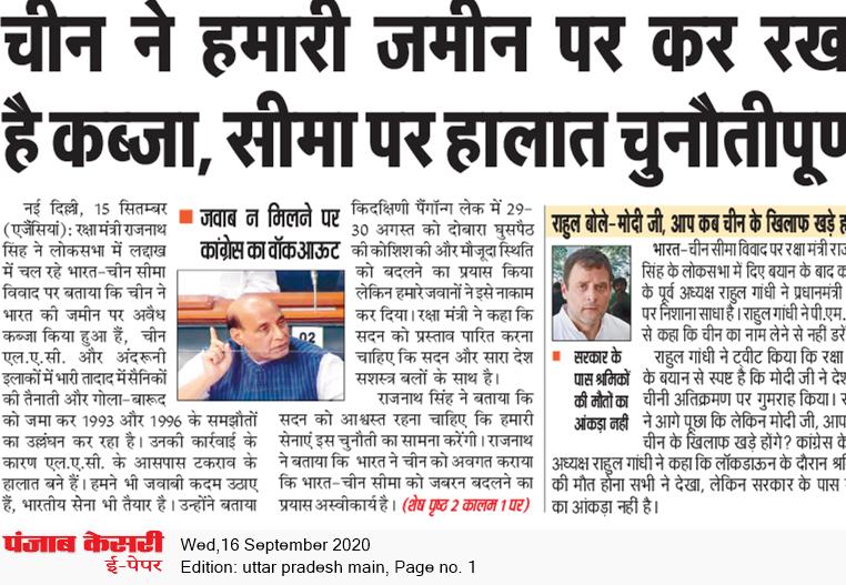 Uttar Pradesh Main 9/16/2020 12:00:00 AM