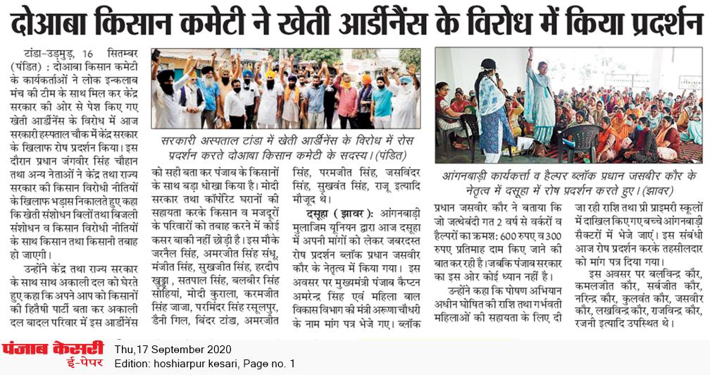 Hoshiarpur Kesari 9/17/2020 12:00:00 AM