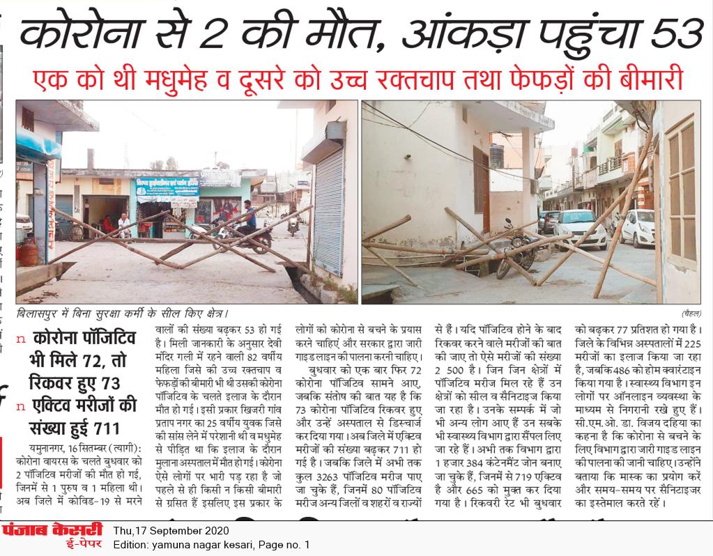 Yamuna Nagar Kesari 9/17/2020 12:00:00 AM