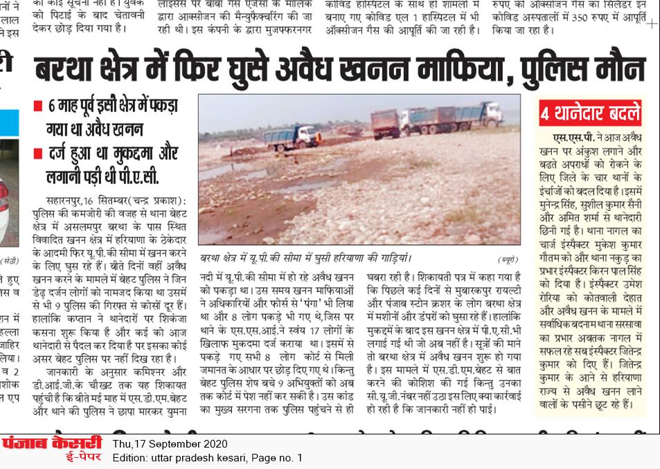 Uttar Pradesh Kesari 9/17/2020 12:00:00 AM