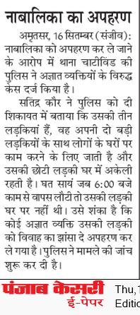 Amritsar Kesari 9/17/2020 12:00:00 AM