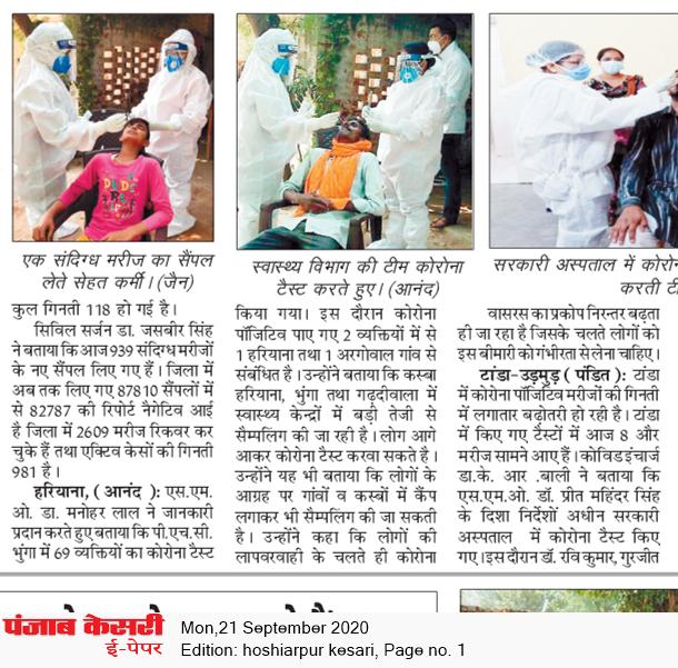 Hoshiarpur Kesari 9/21/2020 12:00:00 AM