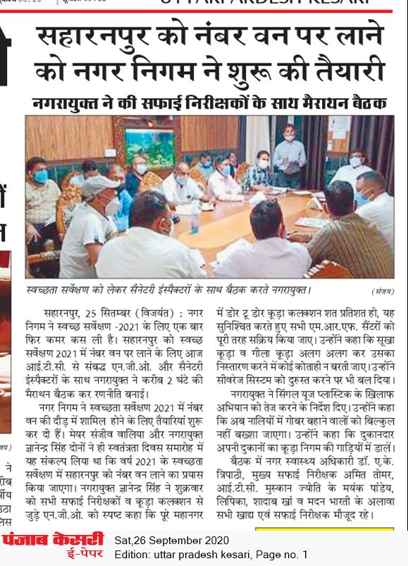 Uttar Pradesh Kesari 9/26/2020 12:00:00 AM