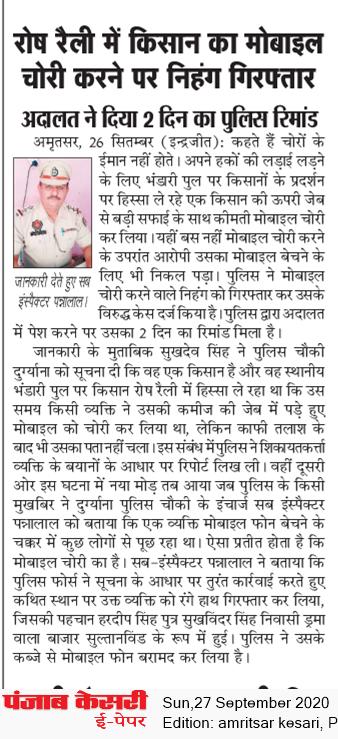 Amritsar Kesari 9/27/2020 12:00:00 AM