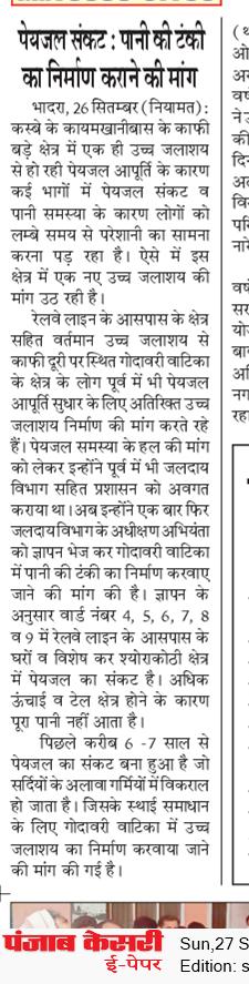 Shri Ganga Nagar 9/27/2020 12:00:00 AM