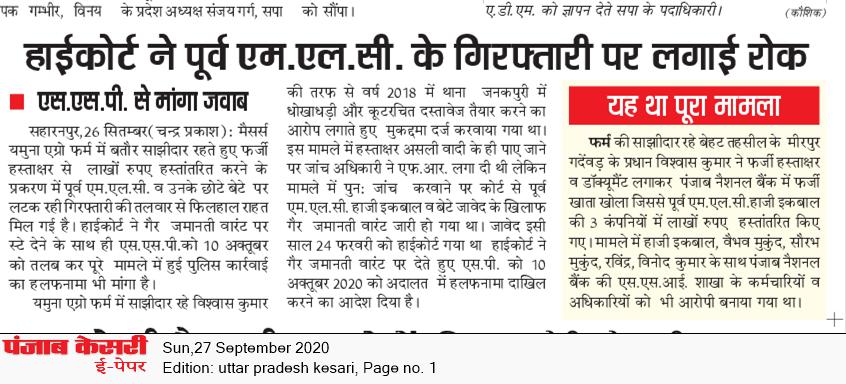 Uttar Pradesh Kesari 9/27/2020 12:00:00 AM