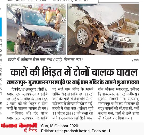 Uttar Pradesh Kesari 10/18/2020 12:00:00 AM