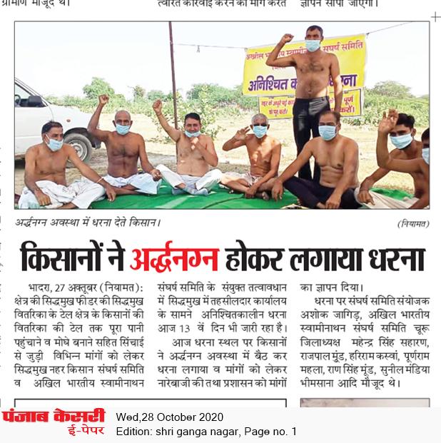 Shri Ganga Nagar 10/28/2020 12:00:00 AM