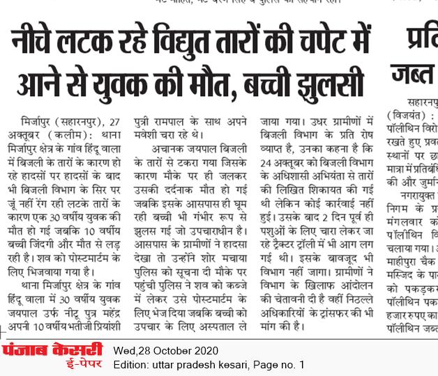 Uttar Pradesh Kesari 10/28/2020 12:00:00 AM