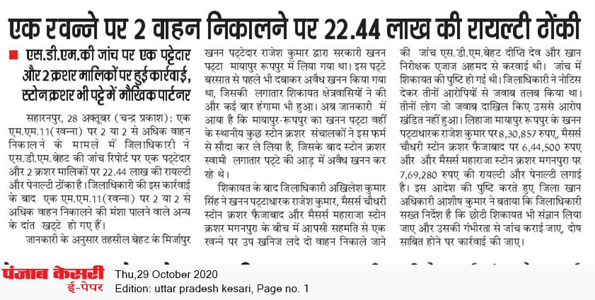 Uttar Pradesh Kesari 10/29/2020 12:00:00 AM