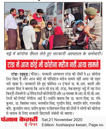 Hoshiarpur Kesari 11/21/2020 12:00:00 AM