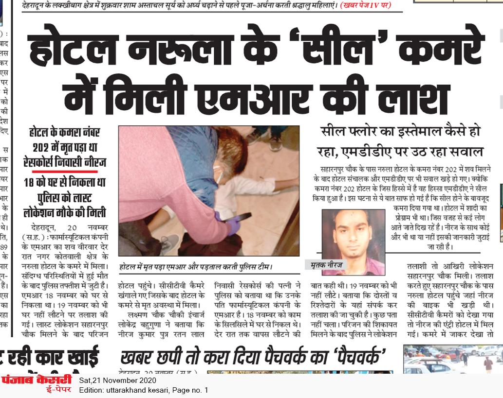 Uttarakhand Kesari 11/21/2020 12:00:00 AM