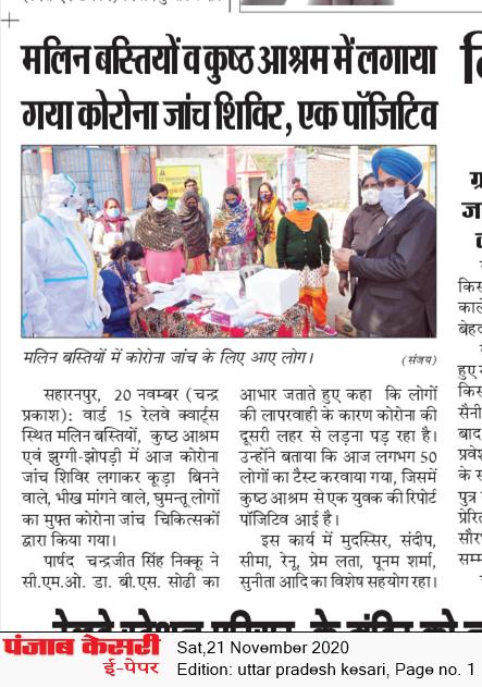 Uttar Pradesh Kesari 11/21/2020 12:00:00 AM