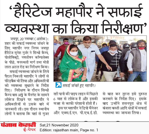 Rajasthan Main 11/21/2020 12:00:00 AM