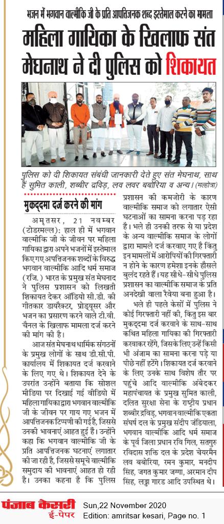 Amritsar Kesari 11/22/2020 12:00:00 AM