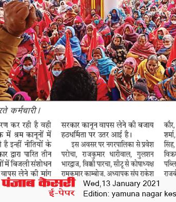 Yamuna Nagar Kesari 1/13/2021 12:00:00 AM