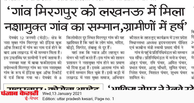 Uttar Pradesh Kesari 1/13/2021 12:00:00 AM