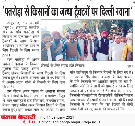 Shri Ganga Nagar 1/14/2021 12:00:00 AM